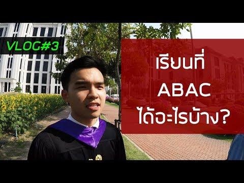 VLOG#3 - เรียนที่ ABAC ได้อะไรบ้าง?
