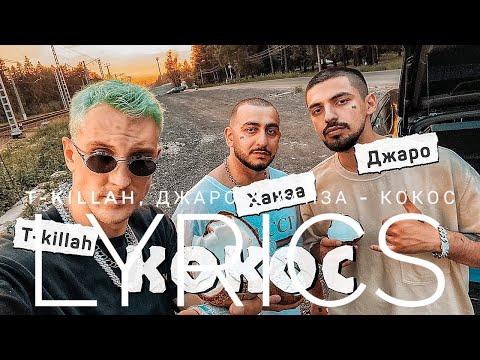 T-KILLAH, ДЖАРО & ХАНЗА - КОКОС | LYRICS / ТЕКСТ | KOGI
