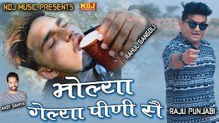 Raju Punjabi Superhit Haryanvi Songs 2017 # Bholya Gelya Pini Sai #Rahul Gangoli #ND Dahiya # 4K HD
