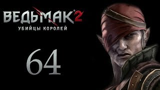 The Witcher 2 (Ведьмак 2) - Гнёзда гарпий [#64]