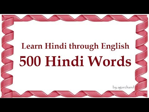 500 Hindi Words - Learn Hindi through English