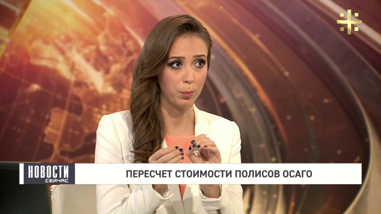 Пересчет стоимости полисов ОСАГО (Обсуждение с Сергеем Ефремовым)