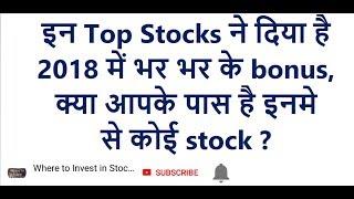 इन Top Stocks ने दिया है 2018 में भर भर के bonus, क्या आपके पास है इनमे से कोई stock ?