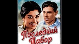 Последний табор (1935) фильм смотреть онлайн
