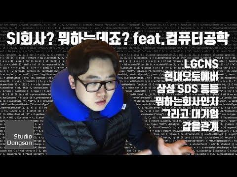 [취업Talk] LGCNS 현대오토에버 가면 무슨일하나요? (feat.갑을관계) #5
