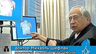 Увеличение груди. Пластическая хирургия в Израиле(Более подробно об увеличении груди в Израиле, вы можете узнать у нас на официальном сайте - http://assutacomplex.org.il/?p..., 2012-07-01T11:04:18.000Z)