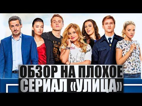 ОБЗОР НА ПЛОХОЕ - сериал УЛИЦА
