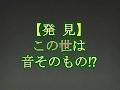 【発見!】この世は音そのものかもしれない!