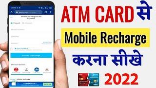 ATM card se mobile recharge kaise kare    Debit card se mobile recharge kaise kare