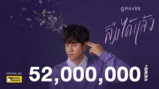 ลืมได้แล้ว - O-PAVEE [ Official MV ]