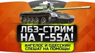 ЛБЗ-СТРИМ на Т-55А #5. Одесскин и Ангелос спешат на помощь!
