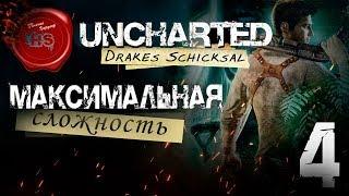 Прохождение игры Uncharted: Судьба Дрейка (Drake's Fortune) \ МАКСИМАЛЬНАЯ СЛОЖНОСТЬ \ Ps4 Pro \ # 4