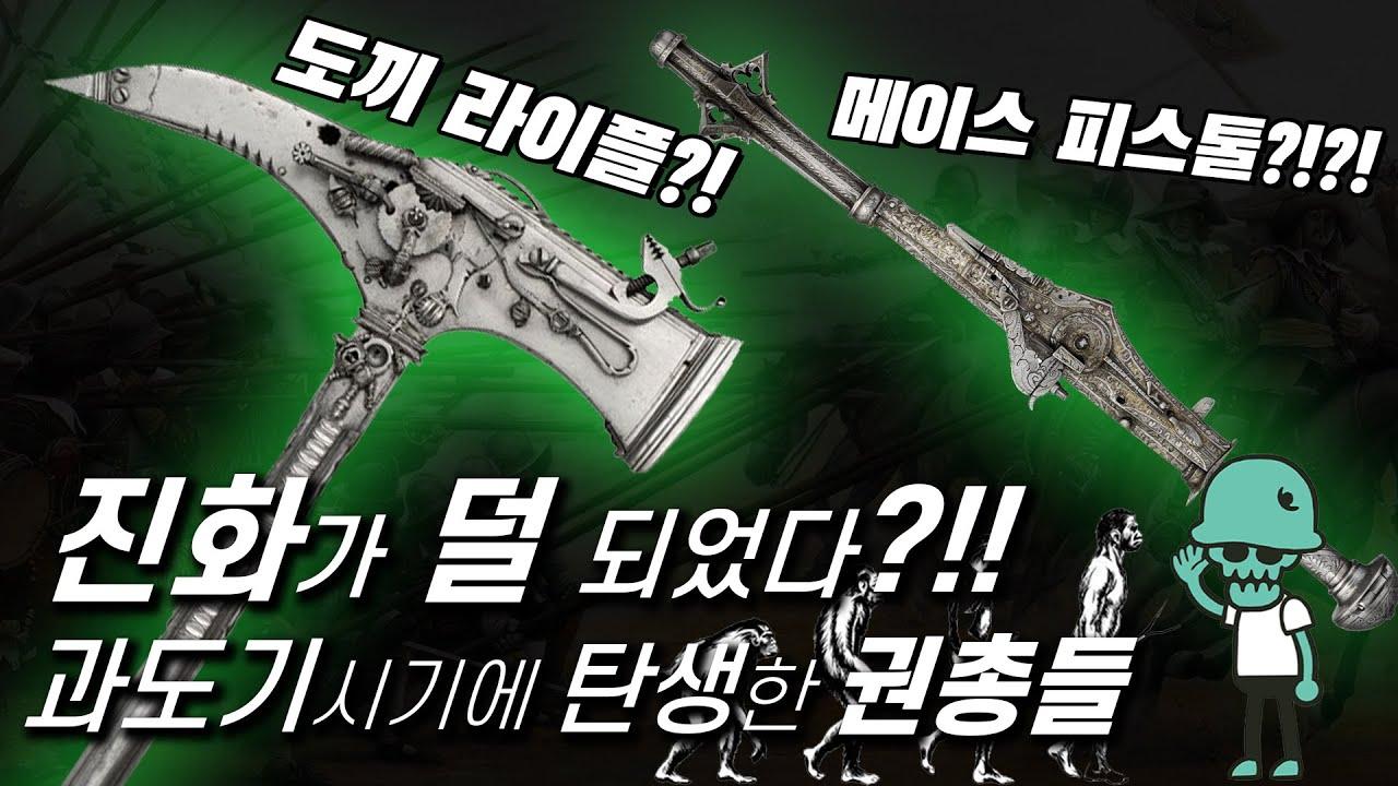 진화가 덜 된 과도기적 총기들_권총편