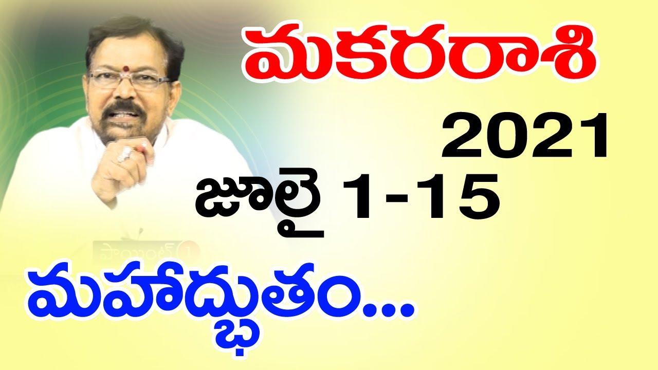 Rasi Phalalu Makara Rasi   2021జూలై 1-15 రాశిఫలాలు మకరరాశి