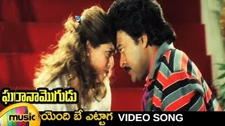 Gharana Mogudu Telugu Movie Songs | Endi Bey Ettaga Video Song | Chiranjeevi | Nagma | Mango Music