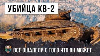 ШОК! НОВЫЙ УБИЙЦА КВ-2 ПОЯВИЛСЯ В WORLD OF TANKS!