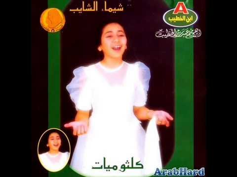 chaima echaib mp3