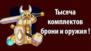 Тысяча комплектов брони и оружия ! ( Floppy Heroes )