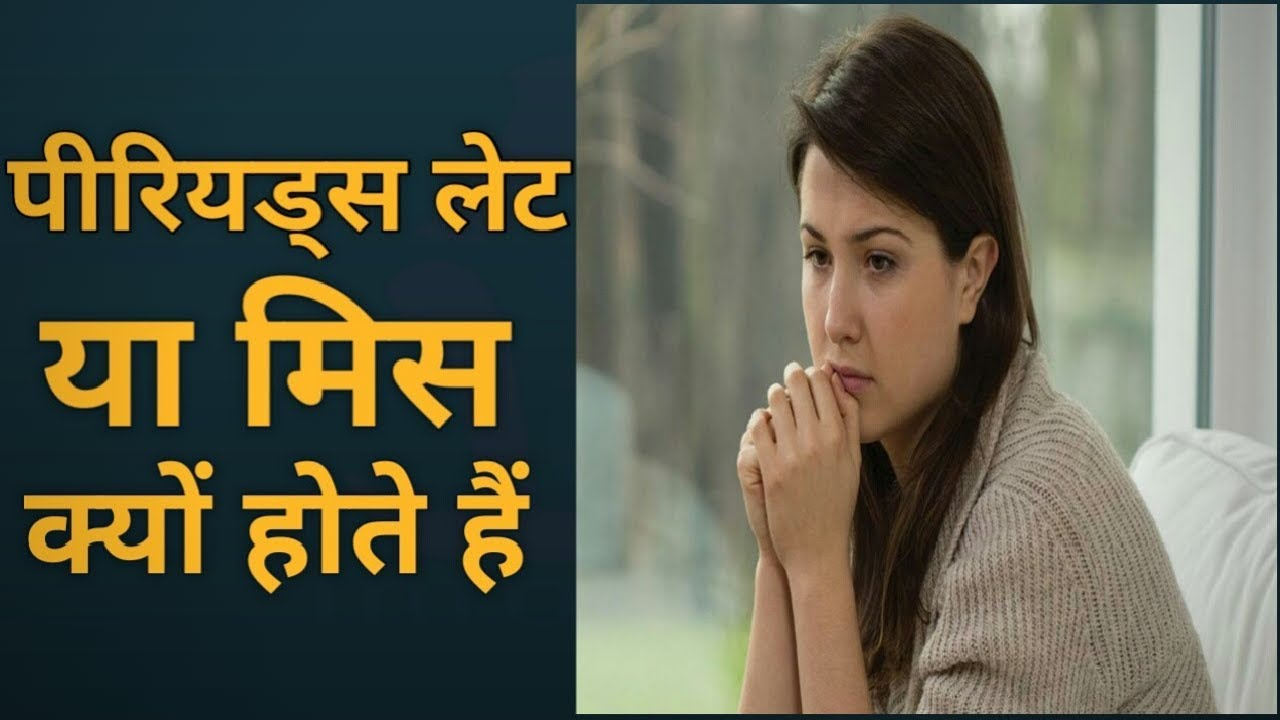 Missed Or Irregular Period Reasons Treatment In Hindi Youtube