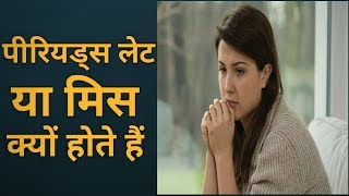 Missed or Irregular Period Reasons & Treatment in Hindi