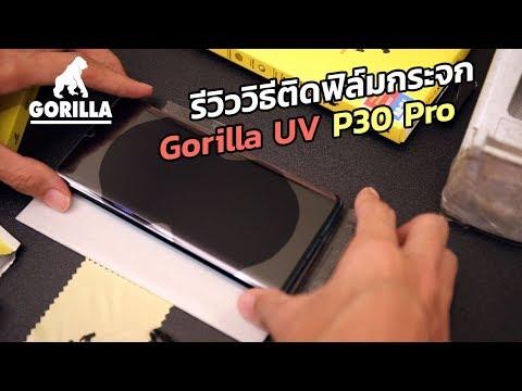 รีวิว วิธีติดฟิล์มกระจก P30 Pro ยี่ห้อ Gorilla UV Glue
