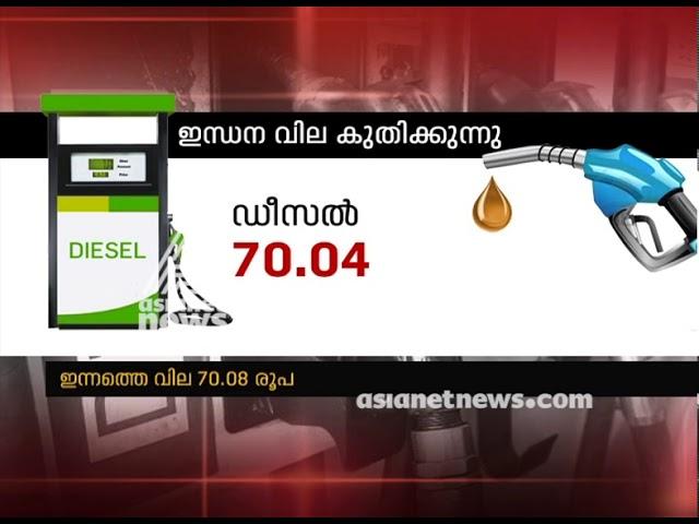 Diesel price crosses Rs 70-per-litre mark in Kerala