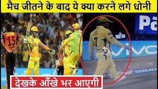 IPL सेमीफाइनल मैच जीतने के बाद शांति से मैदान में ये क्या करने लगे धोनी