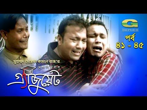 Graduate   Drama Serial   Epi 41 - 45     ft Zahid Hasan, Tisha,  Hasan Masud, Faruk Ahmed