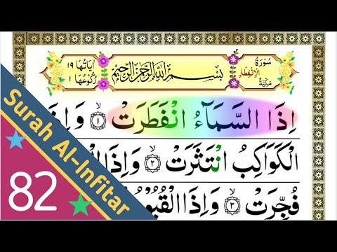 quran:-82.-surat-al-infitaar-(the-overthrowing):-surah-infitaar-full,-4k-arabic-text