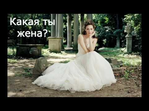 Какая ты жена Готова ли ей стать Общий расклад 4 позиции