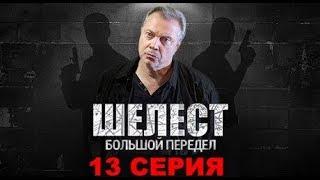 Шелест 2 сезон Большой передел 13 серия, содержание серии и анонс