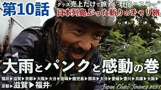 【第10話】大雨とパンクと感動の巻![JAPAN CHARI JOURNEY 2021]〜鹿児島から北海道まで日本列島ぶった斬りチャリ旅!グッズ売上のみで日本を縦断する男を追え!〜
