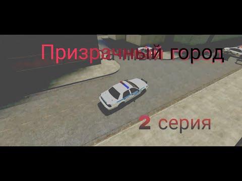Призрачный город 2 серия (GMOD)