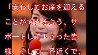 テレビ東京の秋元玲奈アナウンサー(32)が11月1日、第1子となる3008グ...