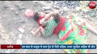 Exclusive : Baby suckling milk after mother's death at Damoh Madhya Pradesh