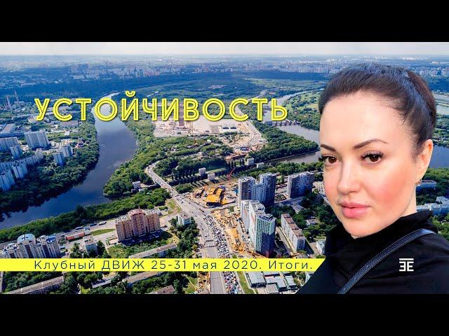 УСТОЙЧИВОСТЬ - Клубный ДВИЖ 25-31 мая 2020. Итоги.