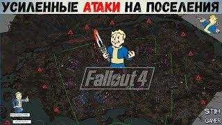 Fallout 4 Усиленные Атаки на Поселения  Собственные Настройки