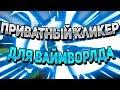 СЛИВ ПРИВАТ КЛИКЕРА ДЛЯ ВАЙМВОРЛДА И МАЙНКРАФТА AUTOCLICKER VIMEWORLD mp3