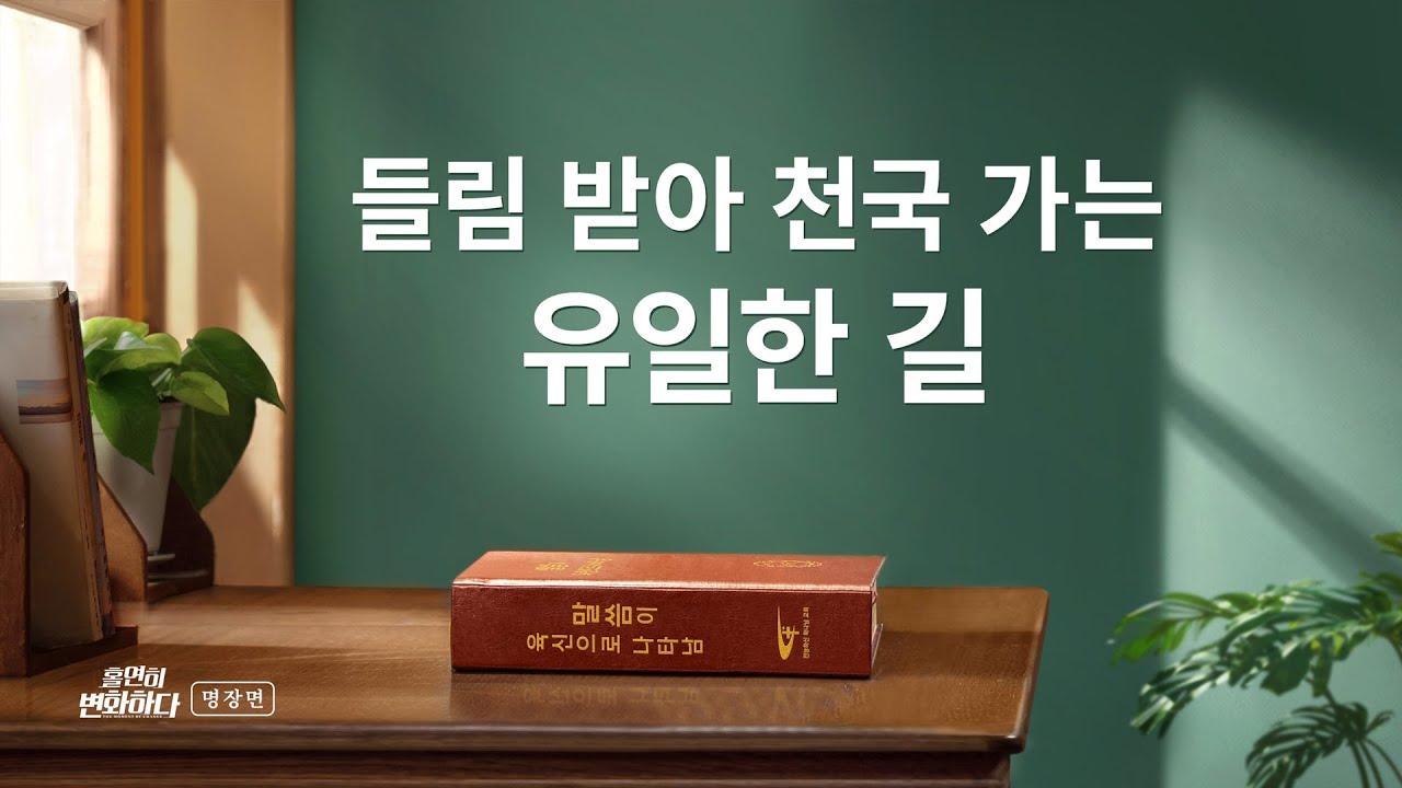 기독교 영화 <홀연히 변화하다> 명장면(2)들림받아 천국 가는 유일한 길