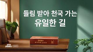 복음 영화<홀연히 변화하다>명장면(2)들림받아 천국 가는 유일한 길