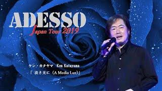 ケン・カタヤマ「A Media Luz(淡き光に)」ースペインと日本の国際的スターテノールユニット《ADESSO Japan Tour 2019》ーKen Katayama