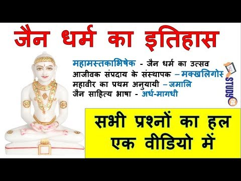 56. Jain Dharma Ka Itihas , Ancient History, ,UPSC,PCS Pre & Mains By Study 91 , Nitin Sir