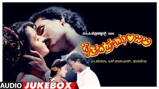 Kannada Hit Songs | Chaitrada Premanjali | Old Songs Kannada