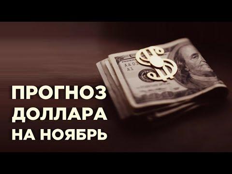 Курс доллара: прогноз на ноябрь 2019. Что будет с рублем? / Конкурс