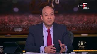 كل يوم - عمرو أديب: باقي على الانتخابات 10 ايام .. و محدش حاسس بحاجة