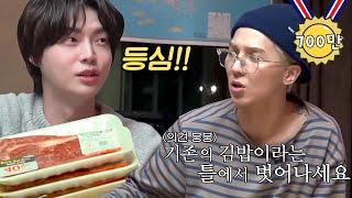 [#신서유기] 각자 말 안하고 김밥 재료 한 개만 사오기! '김밥 눈치 게임'   #다시보는_신서유기   #Diggle