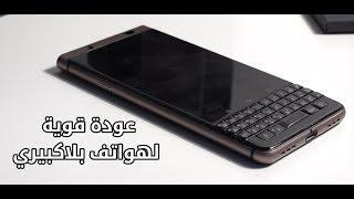 لمحة تفصيلية وشاملة عن هاتف بلاكبيري كي ون - Blackberry KeyOne