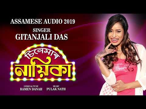 Cinemar Nayika | Singer: Gitanjali Das | Assamese Latest Audio Song | Ramen Danah | 2019 | OFFICIAL