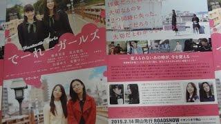 でーれーガールズ 2015 映画チラシ 2015年2月21日公開 【映画鑑賞&グッ...