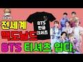전세계 맥도날드 직원 BTS 한글 티셔츠 입는다 - 방탄소년단의 위엄